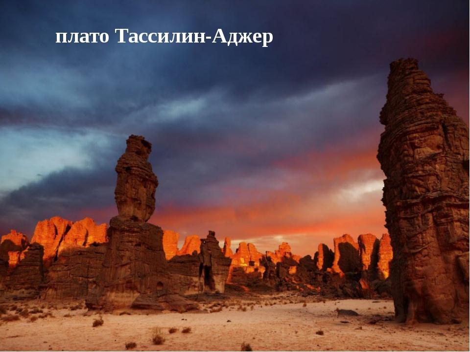 плато Тассилин-Аджер
