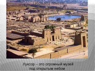 Луксор – это огромный музей под открытым небом