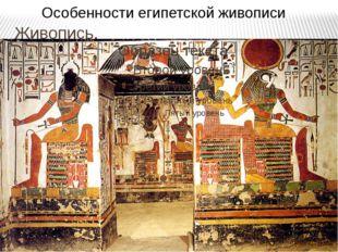 Живопись. Особенности египетской живописи