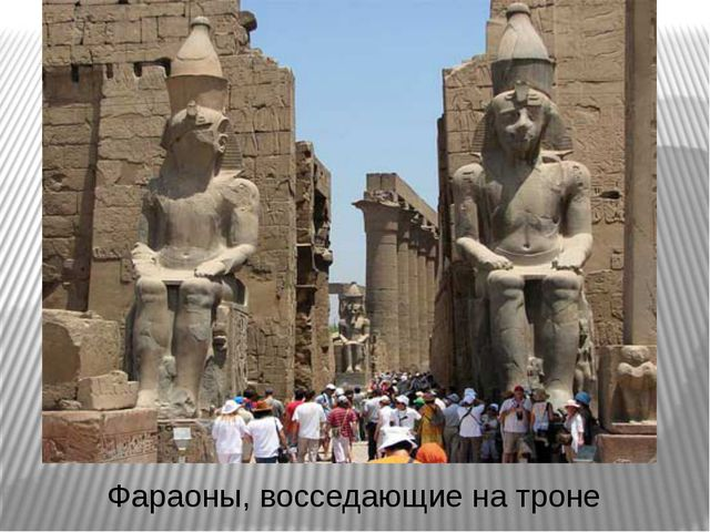 Фараоны, восседающие на троне
