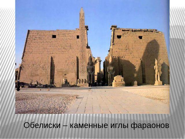 Обелиски – каменные иглы фараонов