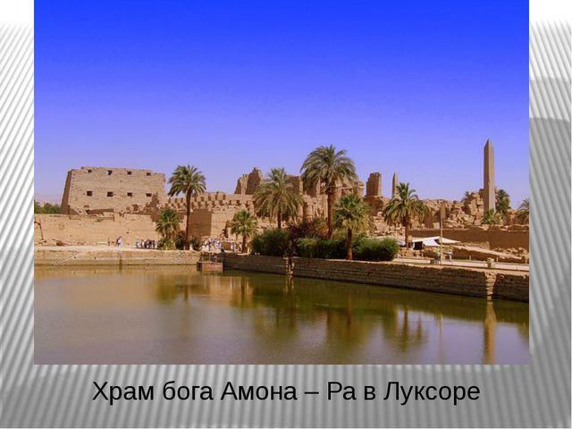 Храм бога Амона – Ра в Луксоре