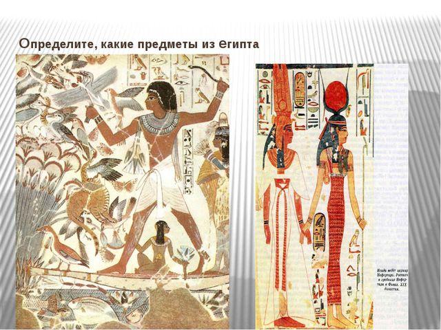 Определите, какие предметы из египта
