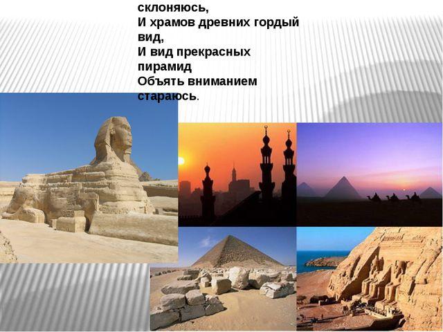 Я перед древностью склоняюсь, И храмов древних гордый вид, И вид прекрасных...