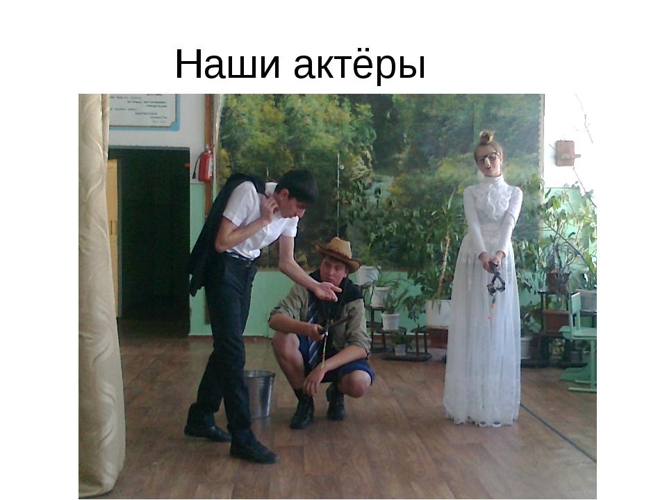 Наши актёры