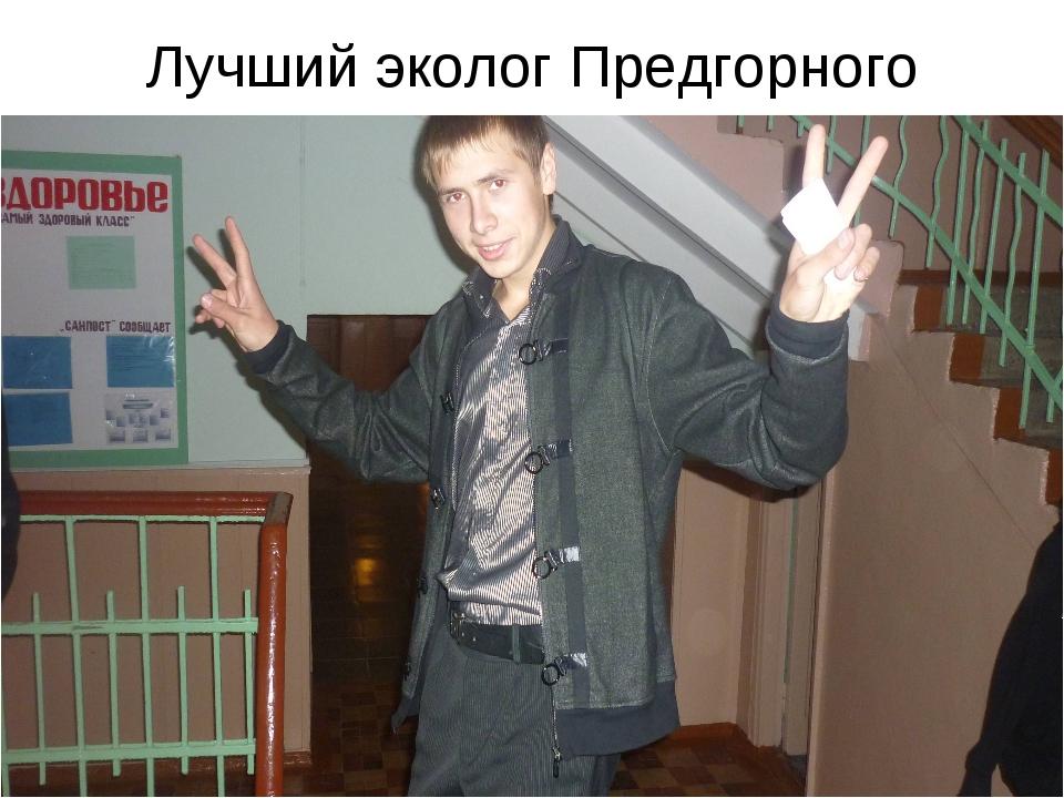 Лучший эколог Предгорного района