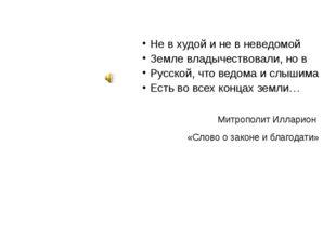 Не в худой и не в неведомой Земле владычествовали, но в Русской, что ведома