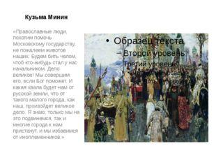 Кузьма Минин «Православные люди, похотим помочь Московскому государству, не п
