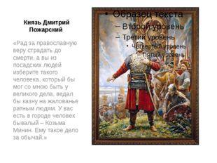 Князь Дмитрий Пожарский «Рад за православную веру страдать до смерти, а вы из