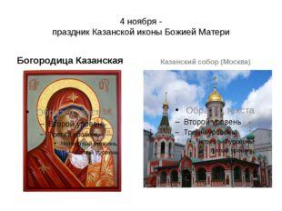 4 ноября - праздник Казанской иконы Божией Матери Богородица Казанская Казанс
