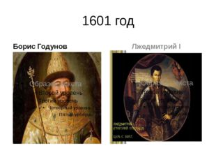 1601 год Борис Годунов Лжедмитрий I