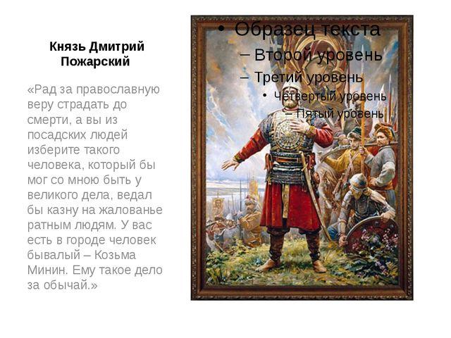 Князь Дмитрий Пожарский «Рад за православную веру страдать до смерти, а вы из...