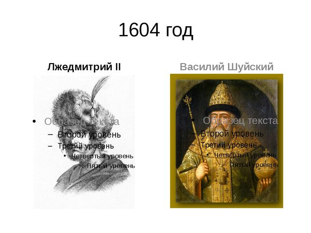 1604 год Лжедмитрий II Василий Шуйский