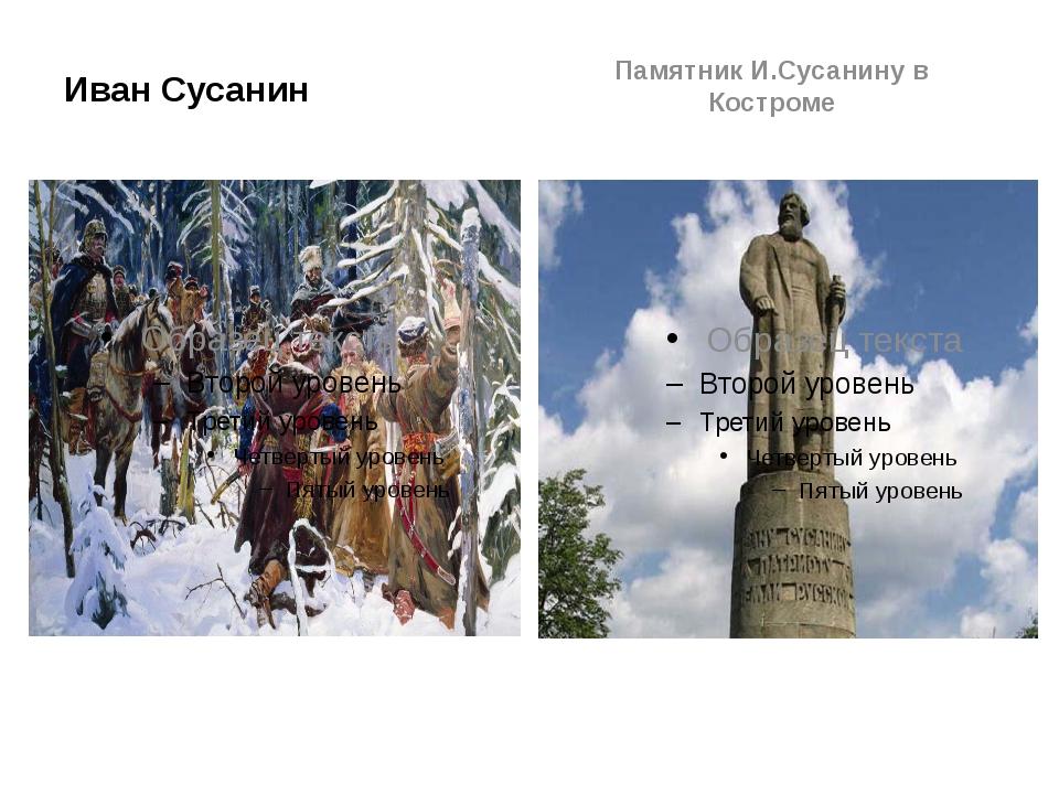 Иван Сусанин Памятник И.Сусанину в Костроме