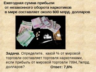 Ежегодная сумма прибыли от незаконного оборота наркотиков в мире составляет о