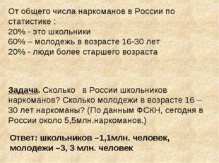 Задача. Сколько в России школьников наркоманов? Сколько молодежи в возрасте 1