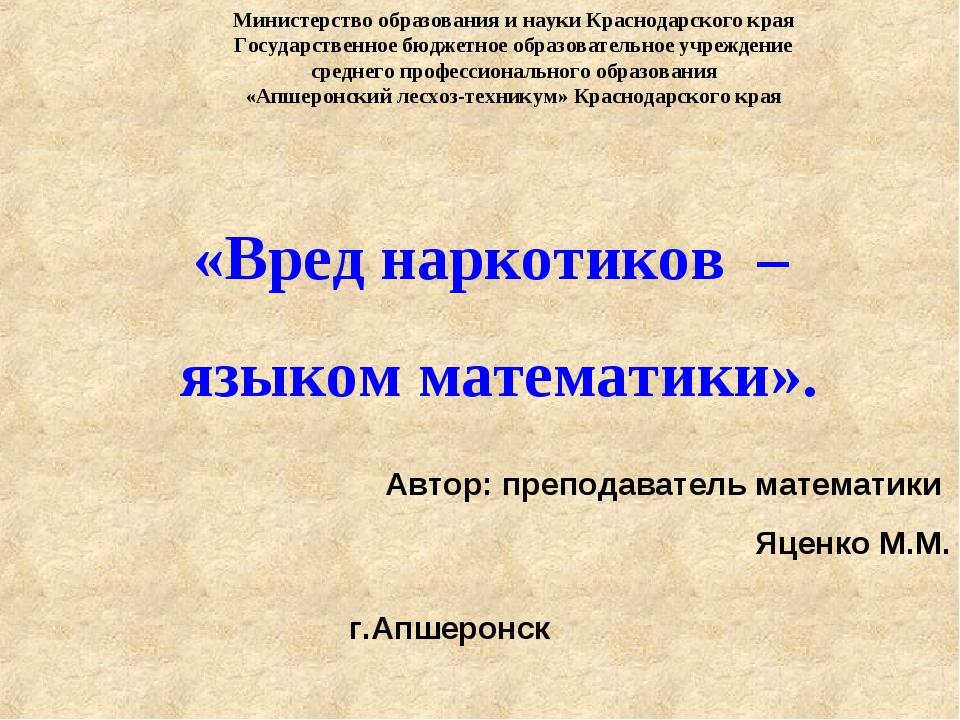 «Вред наркотиков – языком математики». Автор: преподаватель математики Яценко...