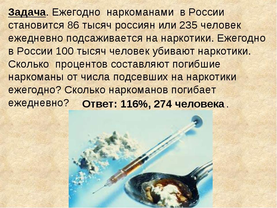 Задача. Ежегодно наркоманами в России становится 86 тысяч россиян или 235 чел...