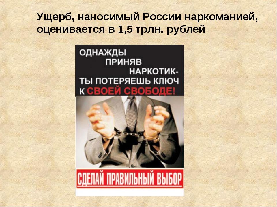 Ущерб, наносимый России наркоманией, оценивается в 1,5 трлн. рублей