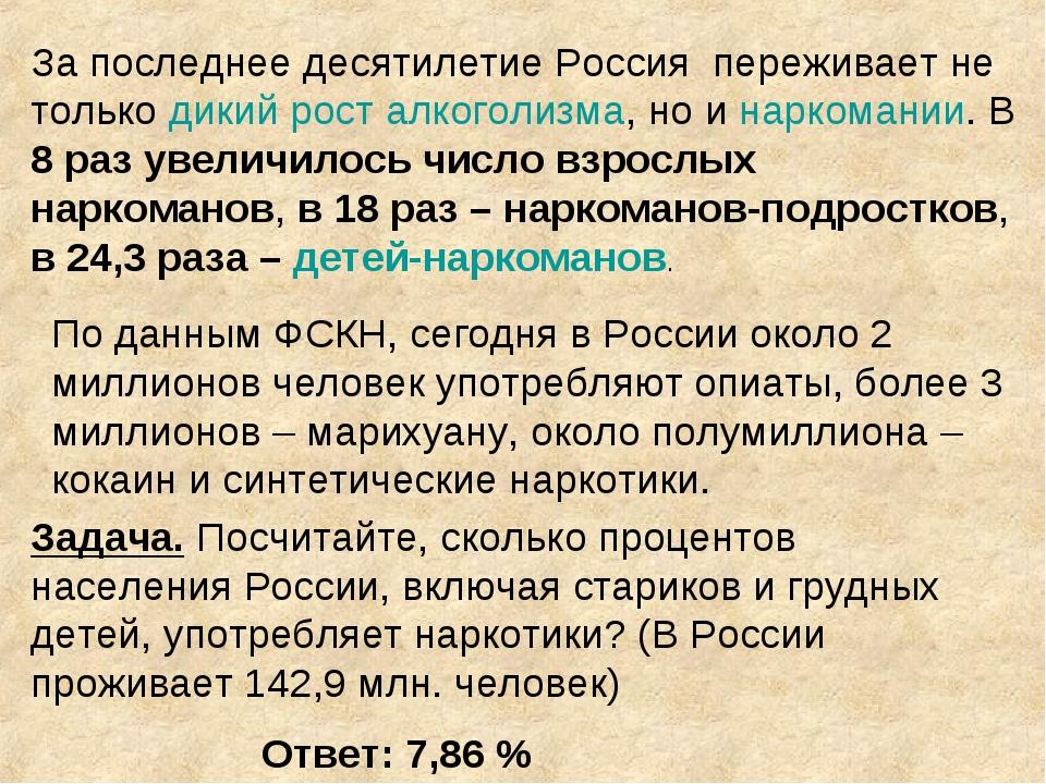 За последнее десятилетие Россия переживает не только дикий рост алкоголизма,...