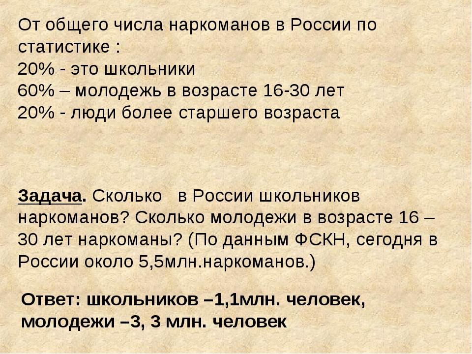 Задача. Сколько в России школьников наркоманов? Сколько молодежи в возрасте 1...