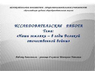 МУНИЦИПАЛЬНОЕ БЮДЖЕТНОЕ ОБЩЕОБРАЗОВАТЕЛЬНОЕ УЧРЕЖДЕНИЕ «Кочелаевская средняя