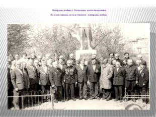 Ветераны войны с. Кочелаево возле памятника На этом снимке, есть и учителя –
