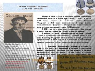 Пакшин Владимир Фёдорович 21.01.1922—24.02.2002 Владимир Федорович1922г.р. З