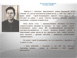 Болдов Сергей Владимирович 01.11.1926.-12.06.2012 Родился в с. Кочелаево Ковы