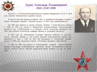 Буров Александр Владимирович 1923- 25.07.1999 Родился в селе Кочелаево Ковылк