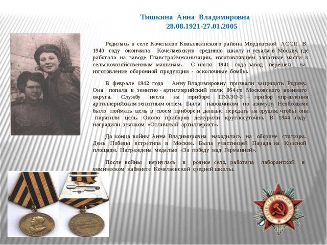 Тишкина Анна Владимировна 28.08.1921-27.01.2005 Родилась в селе Кочелаево Ков...