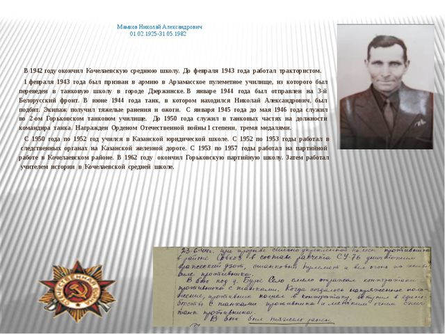 Мамков Николай Александрович 01.02.1925-31.05.1982 В 1942 году окончил Коче...