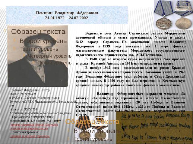 Пакшин Владимир Фёдорович 21.01.1922—24.02.2002 Владимир Федорович1922г.р. З...