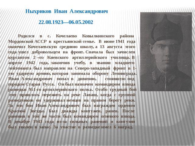 Ныхриков Иван Александрович 22.08.1923—06.05.2002 Родился в с. Кочелаево Ковы...