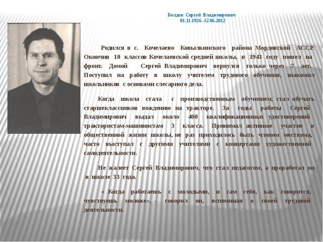 Болдов Сергей Владимирович 01.11.1926.-12.06.2012 Родился в с. Кочелаево Ковы...