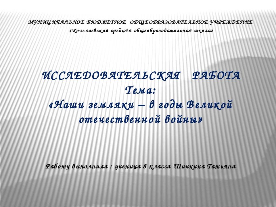 МУНИЦИПАЛЬНОЕ БЮДЖЕТНОЕ ОБЩЕОБРАЗОВАТЕЛЬНОЕ УЧРЕЖДЕНИЕ «Кочелаевская средняя...