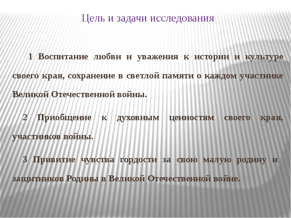 Цель и задачи исследования 1 Воспитание любви и уважения к истории и культуре...