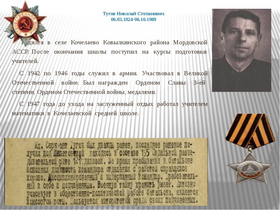 Тугов Николай Степанович 06.03.1924-06.10.1989 Родился в селе Кочелаево Ковыл...