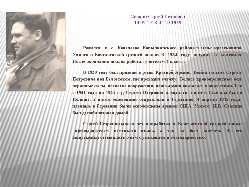 Силкин Сергей Петрович 14.09.1918-02.10.1989 Родился в с. Кочелаево Ковылкинс...