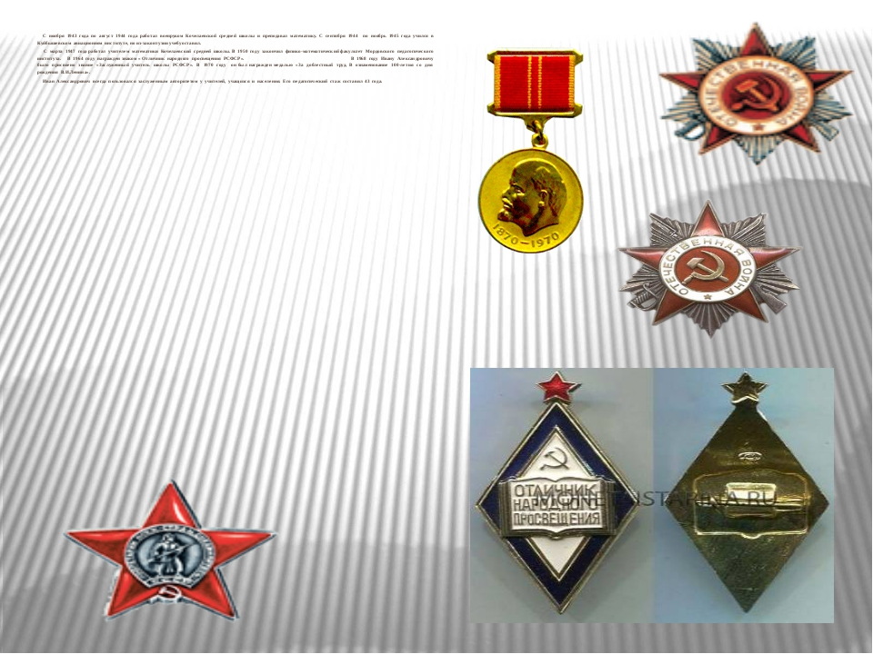 С ноября 1943 года по август 1944 года работал военруком Кочелаевской средней...