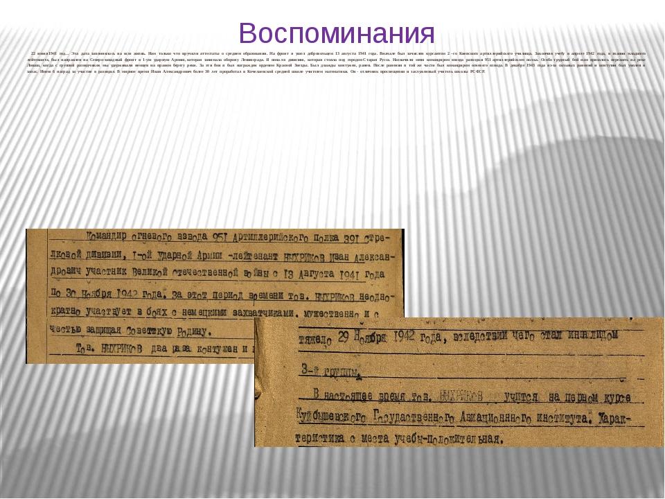 Воспоминания 22 июня 1941 год… Эта дата запомнилась на всю жизнь. Нам только...
