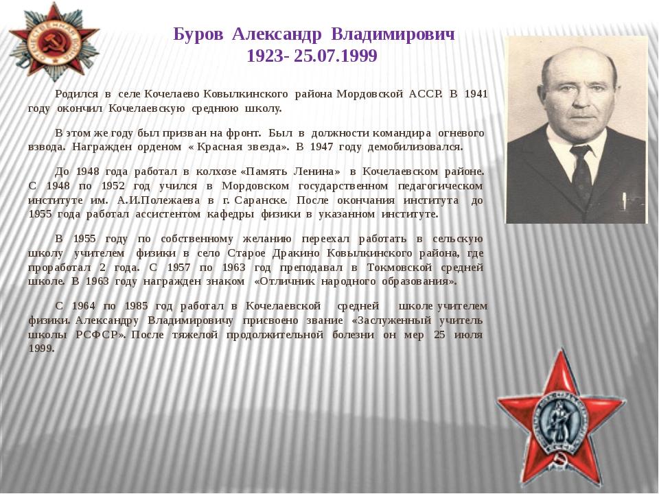 Буров Александр Владимирович 1923- 25.07.1999 Родился в селе Кочелаево Ковылк...