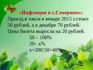 «Инфляция в с.Северном»: Проезд в такси в январе 2015 г.стоил 50 рублей, а в