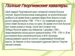 Свой первый Георгиевский крест четвертой степени Кутузов получил, будучи бата