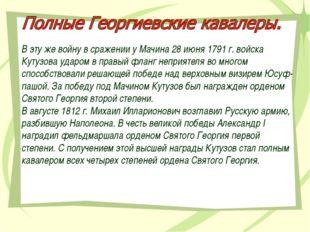 В эту же войну в сражении у Мачина 28 июня 1791 г. войска Кутузова ударом в п