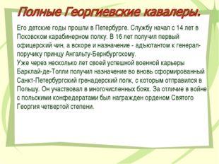 Его детские годы прошли в Петербурге. Службу начал с 14 лет в Псковском караб