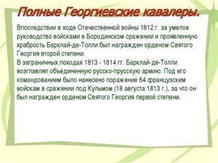 Впоследствии в ходе Отечественной войны 1812 г. за умелое руководство войскам