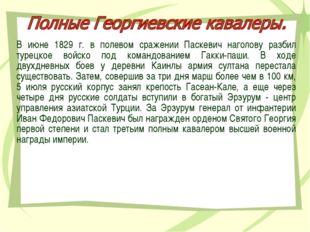 В июне 1829 г. в полевом сражении Паскевич наголову разбил турецкое войско по