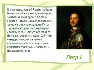 Петр I В дореволюционной России не было более чтимой награды для офицера, чем