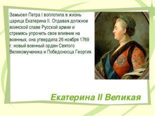 Екатерина II Великая Замысел Петра I воплотила в жизнь царица Екатерина II. О